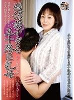「過保護すぎる五十路巨乳母 茂木芳江」のパッケージ画像