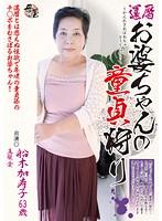 「還暦お婆ちゃんの童貞狩り 船木加寿子」のパッケージ画像