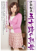 「近親相姦 五十路の熟母 織田法子」のパッケージ画像