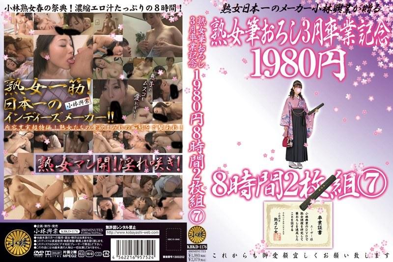 [KBKD-1176] 熟女筆おろし3月卒業記念 1980円 8時間2枚組 7