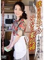 「僕たちの五十路いいなり家政婦 西尾加代子」のパッケージ画像