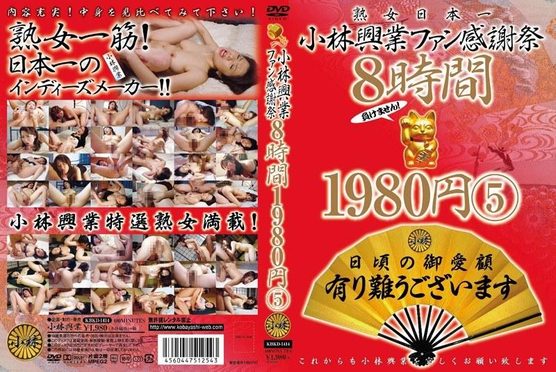 [KBKD-1414] 小林興業ファン感謝祭 8時間1980円 5 小林興業
