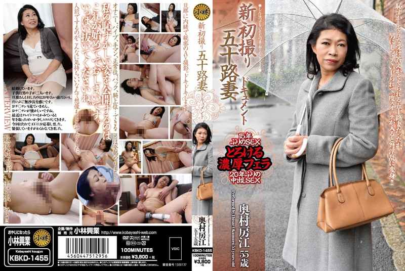 [KBKD-1455] 新初撮り五十路妻ドキュメント KBKD