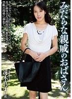 みだらな親戚のおばさん 冴木真子