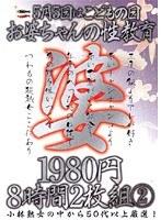 5月5日はこどもの日お婆ちゃんの性教育1980円8時間2枚組 2