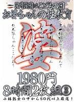 5月5日はこどもの日お婆ちゃんの性教育1980円8時間2枚組 3