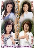 五十路妻中出しドキュメント 【総集編】 弐