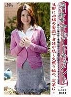 「四十路妻中出しドキュメント 矢吹涼子」のパッケージ画像