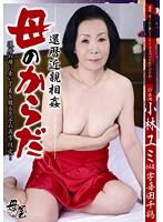 「還暦近親相姦 母のからだ 小林ユミ 宇喜田千鶴」のパッケージ画像
