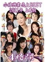 「小林興業売上BEST2011年上半期4時間」のパッケージ画像