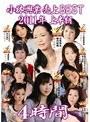 小林興業売上BEST2011年上半期4時間