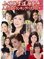 「小林興業還暦熟女人気投票ランキングベスト10 参」のパッケージ画像
