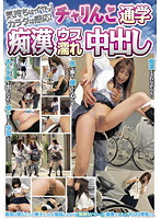 AT-098 - This School Pervert Cum Wet Naive N Chari