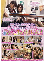 AT-113 Lori High School Began To Look For A Tutor Slimy Aphrodisiac Disturbed In The First Two Lesbian Teacher And I-169329