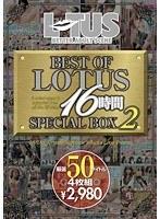 「BEST OF LOTUS 16時間 SPECIAL BOX 2」のパッケージ画像