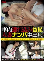 The Komoto The Whole Story Sensitive Wife Until Forgive Body Out Voyeur Wife Wrecked During Tsurekomi Car!