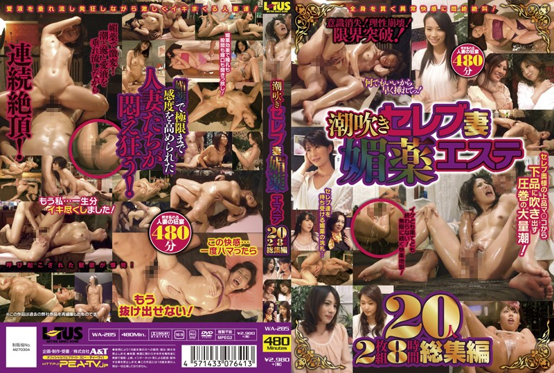 WA-285 Squirting Wealthy Wives