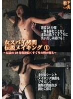 「女スパイ拷問 伝説メイキング1」のパッケージ画像