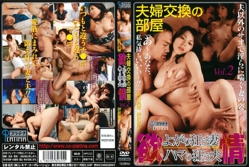 CCX-045 Vol.2 Crazy Husband / Wife Who Goes Mad Lust Hamari Room Of Wife Swapping