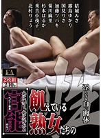 FABS-035 Sex MILF Who Are Hungry Henry Tsukamoto Functional Porn Penetrate The Rest Heart To Heart-158523