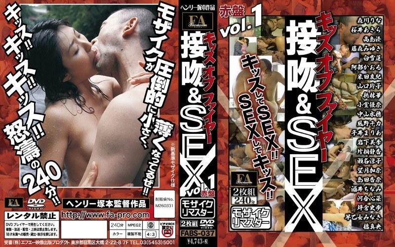 ヘンリー塚本特選 キッスオブファイヤー 接吻&SEX VOL.1 赤盤