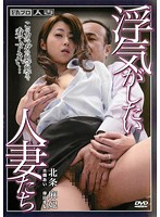 Watch Wives Who Want to Fuck Around - Maki Hojo