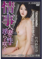 FAJS-012 - Married Sex Affair Bloom Indecently