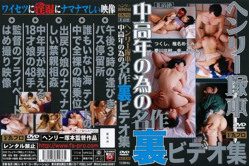 熟女 FAX-236 ヘンリー塚本 中高年の為の名作裏ビデオ集 つくし  ドラマ