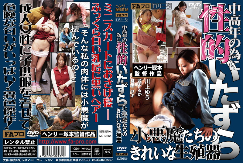 FAX-437 Genital pretty small devils molestation for Mature