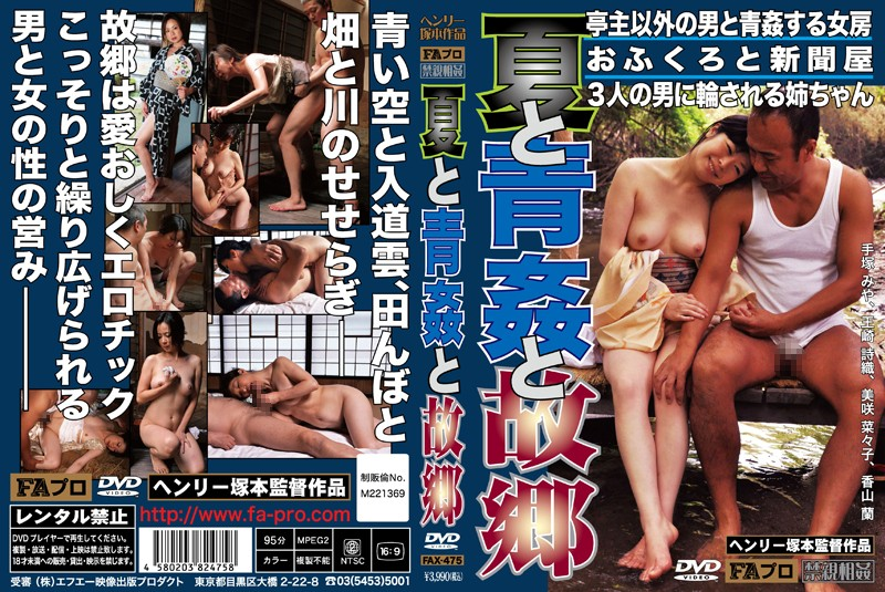 FAX-475 - Sister To Be In The Wheel Man Of Newspaper Shop / 3 People And Wife / Mom To Blue And Intuition Of Man Home Husband And Non-blue And Intuition Summer