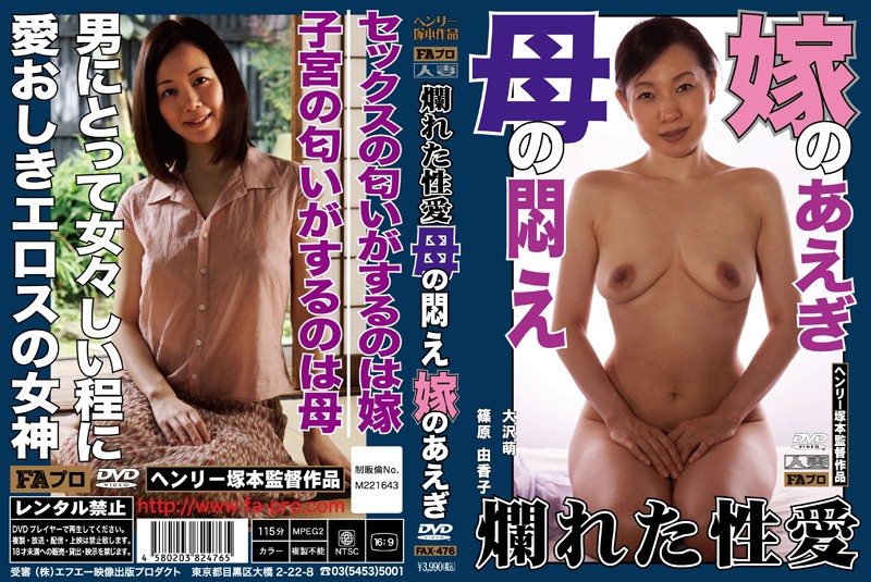FAX-476 - The Daughter-in-law Of Gasping Agony Of Erotic Mother Sore
