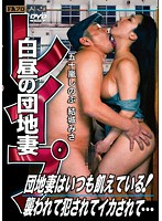 FAX-502 - Apartment Wife Rape Apartment Wife Of Broad Daylight Is Always Hungry! It Is Squid And Fucked Being Attacked...