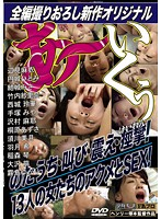 Watch Other Beat-cry-trembling, Convulsions Of Iku Oh!SEX And The Acme Of Women Of 13 People