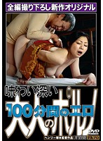 Watch 100 Minutes Of Erotic Porn Tasteful Adult