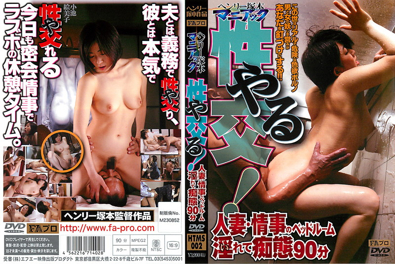 HTMS-002 Debauched Married Woman's Extra Marital Love Affair