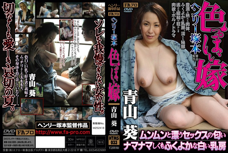 Namanama Properly Smell Of Sex That There Is A Steamy Sexy Daughter-in-law Is Also A Plump White Breast Aoyama Aoi
