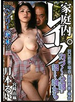 HTMS-038 - For If Yoshida Ikumi Of Daughters Naomi Taniguchi Is Criminal To His Father Harshly Domestic Rape Force