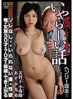 HTMS-041 - Libido And His Wife Can Not Do Without Sole Build And Grandfather Of 70-year-old Wife Of 30 Years Old Odious I-Familiar Story To The World
