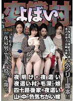 Watch Daughter-in-law Differences In The Sex Appeal Of Night Crawling, Mountain Of The Daughter Yosoji Wid