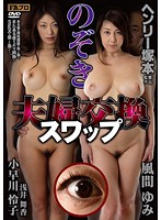 HTMS-051 - Except Wife Swapping