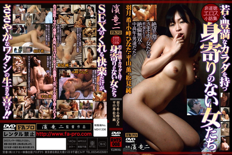 複数話 RHTS-008 Women with no relatives with a young plump body Proceedings anecdote Eros immoral  Drama