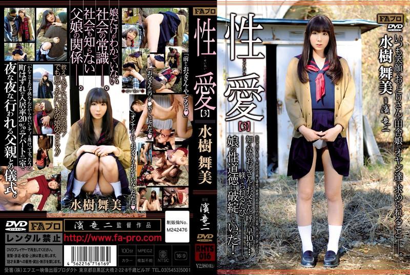 [RHTS-016] 性愛【3】 いつも笑顔でおっとりさんの田舎娘がオヤジ達に求められること―。 水樹舞美