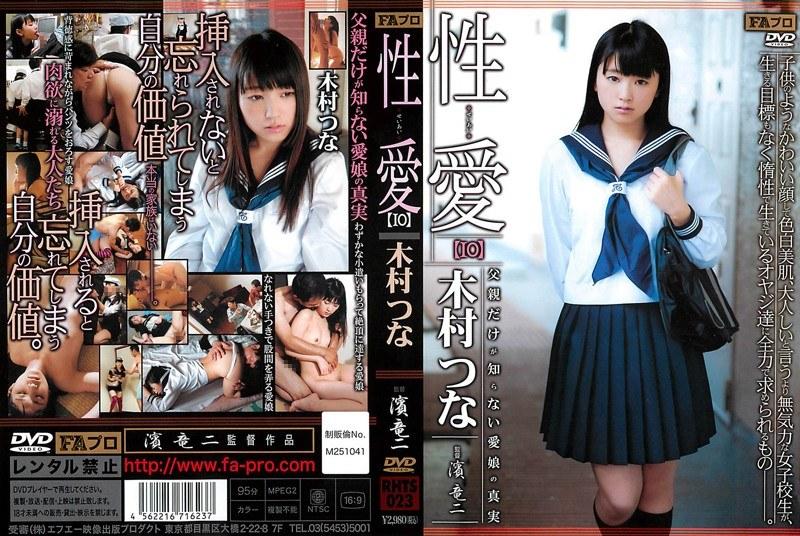 RHTS-023 性愛【10】 木村つな