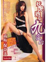 妖艶熟女 九変化 高坂保奈美