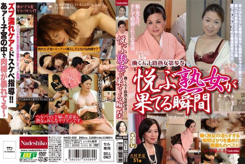 [NASS-020] 働く五十路熟女 第参巻 悦ぶ熟女が果てる瞬間 山内久美 千川しのぶ