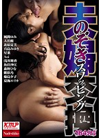 NASS-112 Voyeurism Swapping Wife Swapping /-159200