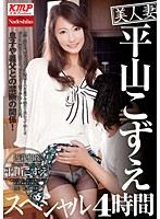 NASS-128 4 Hours Beautiful Wife Hirayama Kozue Special-158624