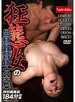 NASS-140 Genital Coalescence Complete Works Of Kyotai Woman