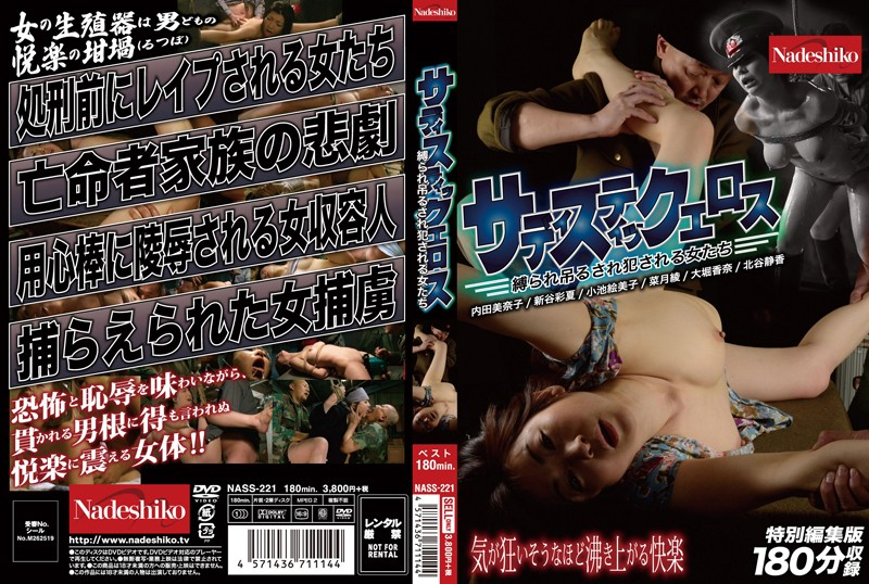 [NASS-221] サディスティックエロス 縛られ吊るされ犯される女たち 小池絵美子 内田美奈子 北谷静香