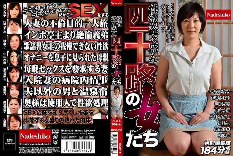[NASS-332] 性欲益々盛ん 四十路の女たち 中山水穂 黒木小夜子(秀吉小夜子) 渋谷あかね NASS